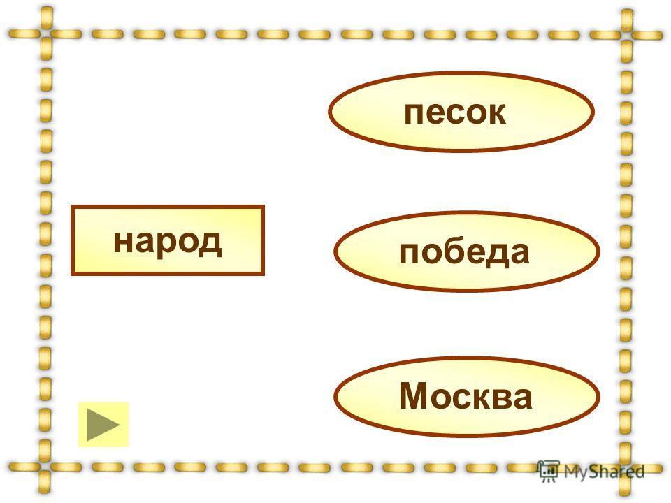 народ песокпобеда Москва
