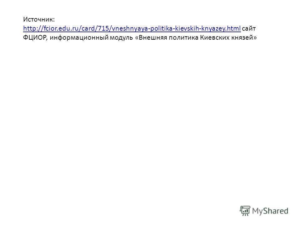 Источник: http://fcior.edu.ru/card/715/vneshnyaya-politika-kievskih-knyazey.htmlhttp://fcior.edu.ru/card/715/vneshnyaya-politika-kievskih-knyazey.html сайт ФЦИОР, информационный модуль «Внешняя политика Киевских князей»