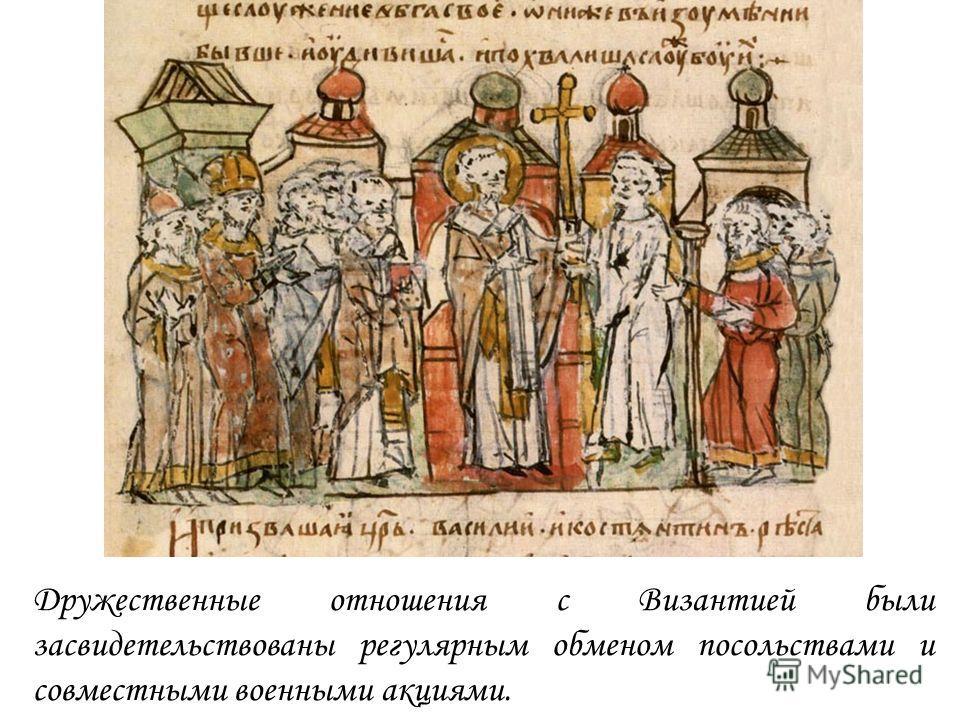 Дружественные отношения с Византией были засвидетельствованы регулярным обменом посольствами и совместными военными акциями.