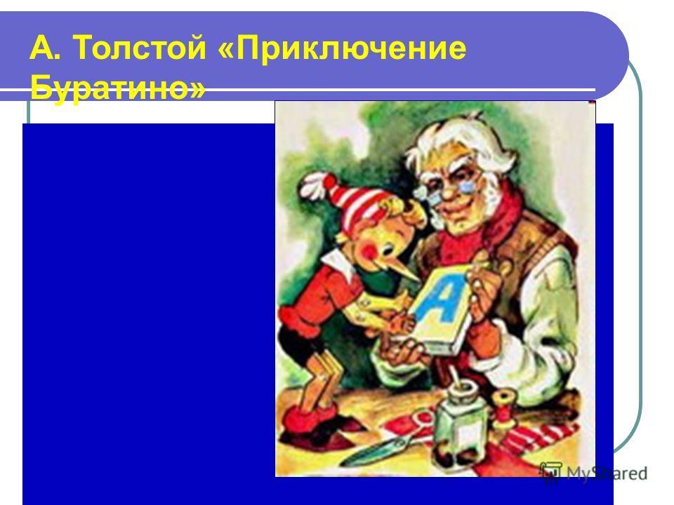 А. Толстой «Приключение Буратино»