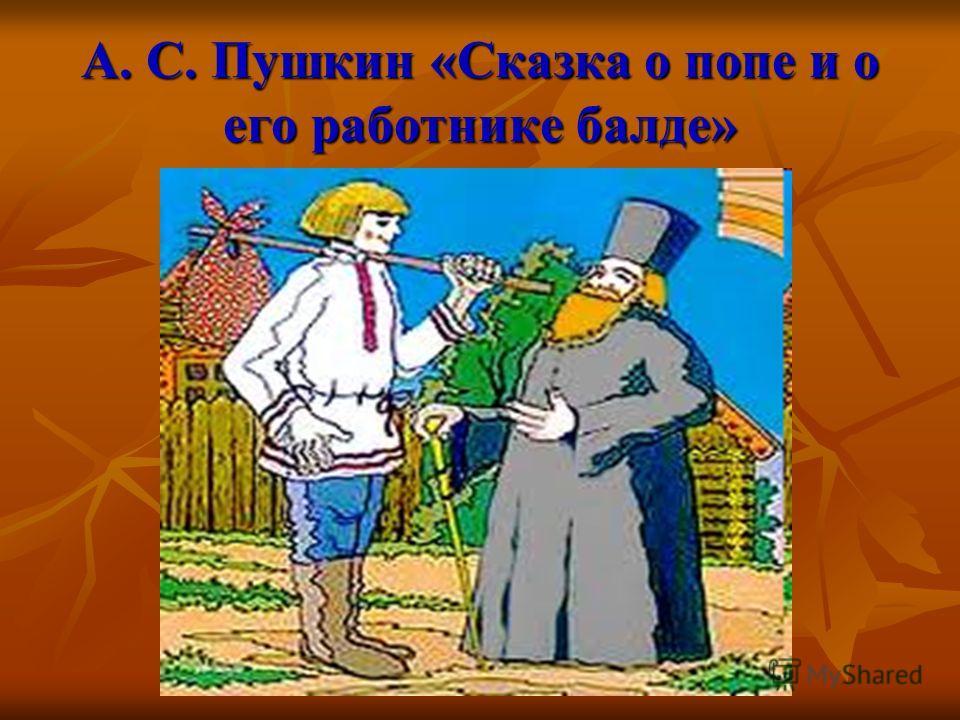 А. С. Пушкин «Сказка о попе и о его работнике балде»