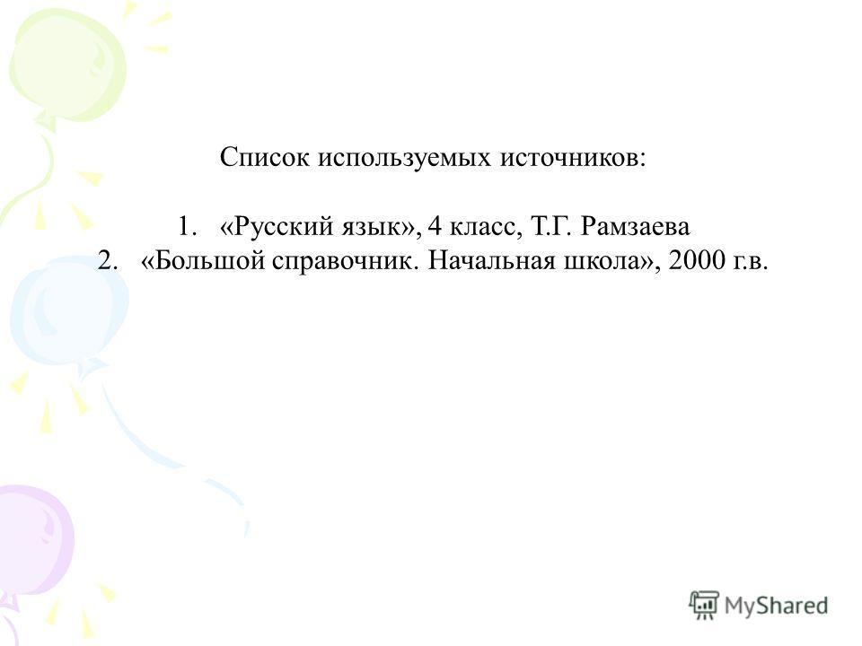 Список используемых источников: 1.«Русский язык», 4 класс, Т.Г. Рамзаева 2.«Большой справочник. Начальная школа», 2000 г.в.