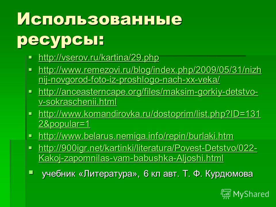 Использованные ресурсы: http://vserov.ru/kartina/29. php http://vserov.ru/kartina/29. php http://vserov.ru/kartina/29. php http://www.remezovi.ru/blog/index.php/2009/05/31/nizh nij-novgorod-foto-iz-proshlogo-nach-xx-veka/ http://www.remezovi.ru/blog/