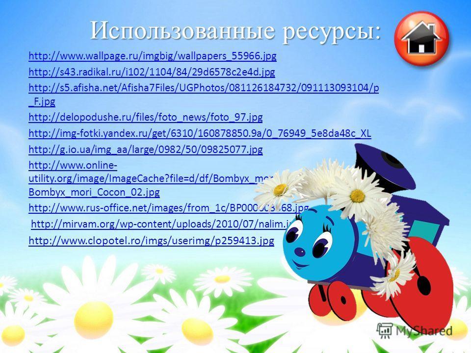 Использованные ресурсы: http://www.wallpage.ru/imgbig/wallpapers_55966. jpg http://s43.radikal.ru/i102/1104/84/29d6578c2e4d.jpg http://s5.afisha.net/Afisha7Files/UGPhotos/081126184732/091113093104/p _F.jpg http://delopodushe.ru/files/foto_news/foto_9