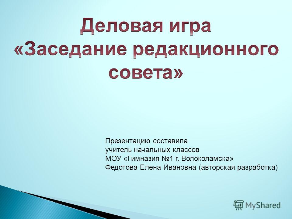 Презентацию составила учитель начальных классов МОУ «Гимназия 1 г. Волоколамска» Федотова Елена Ивановна (авторская разработка)
