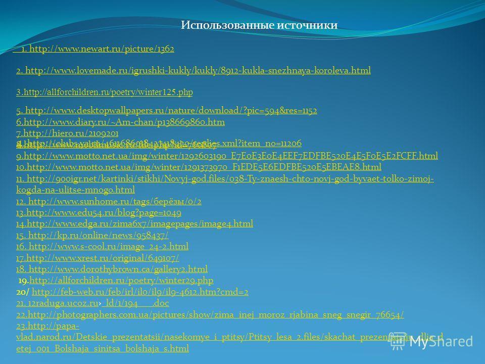 Использованные источники 1. http://www.newart.ru/picture/1362 2. http://www.lovemade.ru/igrushki-kukly/kukly/8912-kukla-snezhnaya-koroleva.html 3.http://allforchildren.ru/poetry/winter125. php 4. http://clubs.ya.ru/4611686018427418420/replies.xml?ite