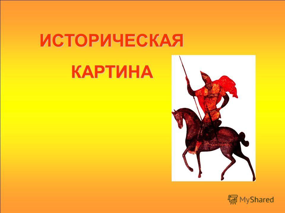 ИСТОРИЧЕСКАЯКАРТИНА