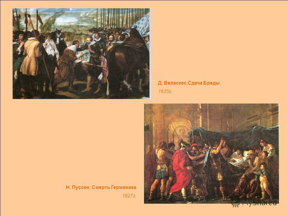 Д. Веласкес.Сдача Бреды 1635 г. Н. Пуссен. Смерть Германика 1627 г.