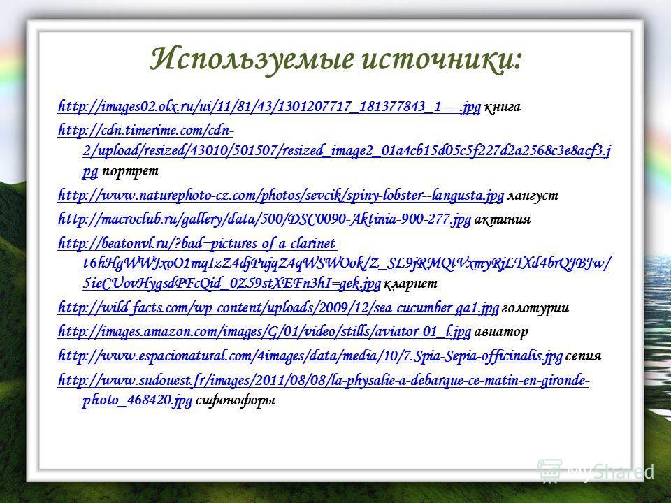 Используемые источники: http://images02.olx.ru/ui/11/81/43/1301207717_181377843_1----.jpghttp://images02.olx.ru/ui/11/81/43/1301207717_181377843_1----.jpg книга http://cdn.timerime.com/cdn- 2/upload/resized/43010/501507/resized_image2_01a4cb15d05c5f2
