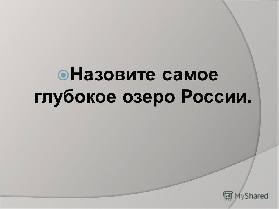 Как переводится слово «Алтай»?