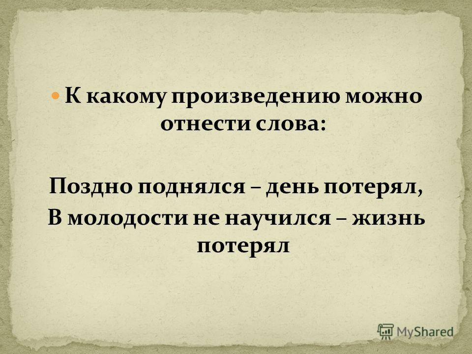 Назвать автора «Денискиных рассказов»