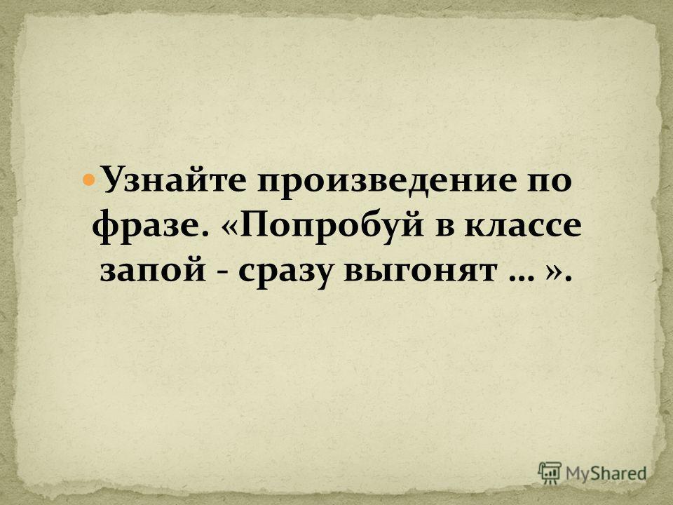 Узнай автора. Родился он на Урале, в семье горнозаводского мастера. С детства привлекали его люди, предания, сказки и песни родного Урала.