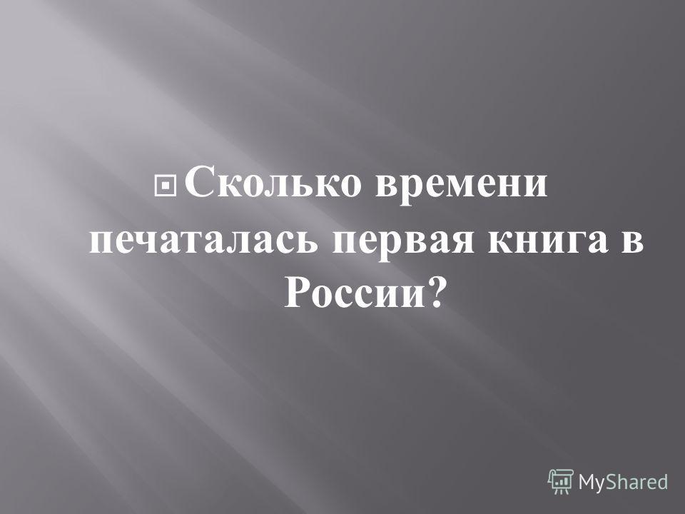 Назовите первопечатника в России.