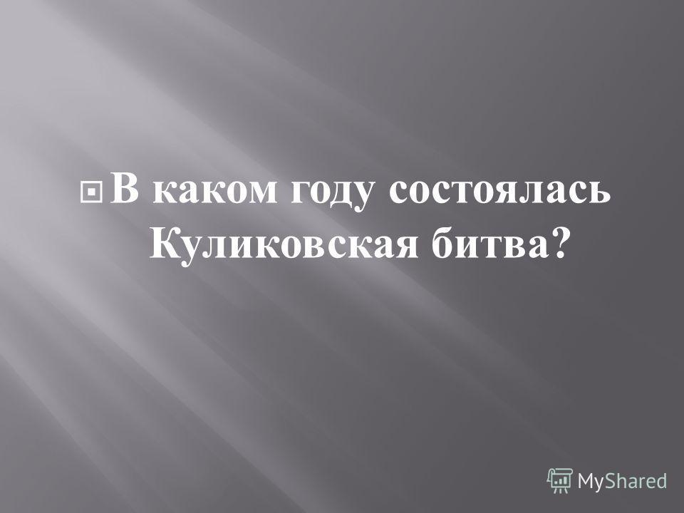 Кто подарил Ивану Калите головной убор, который превратился в символ власти ?