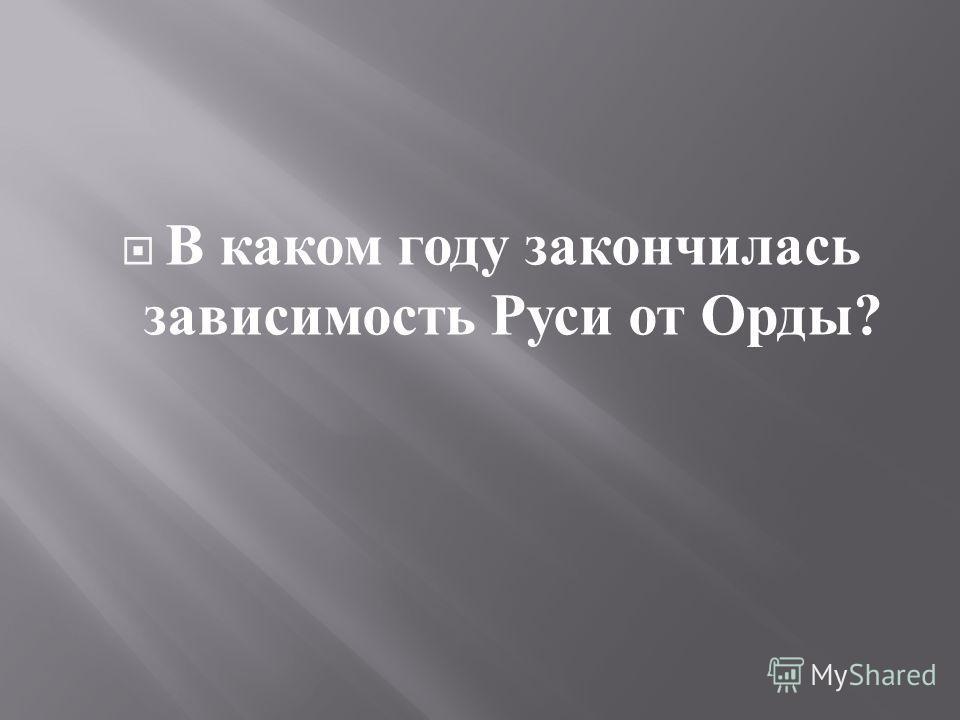 Кто из богатырей в единоборстве пронзил друг друга копьями перед самой Куликовской битвой ?