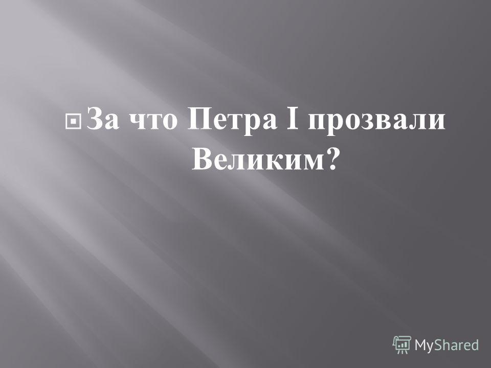 Кто из новгородцев возглавил народное ополчение в начале XVII века ?