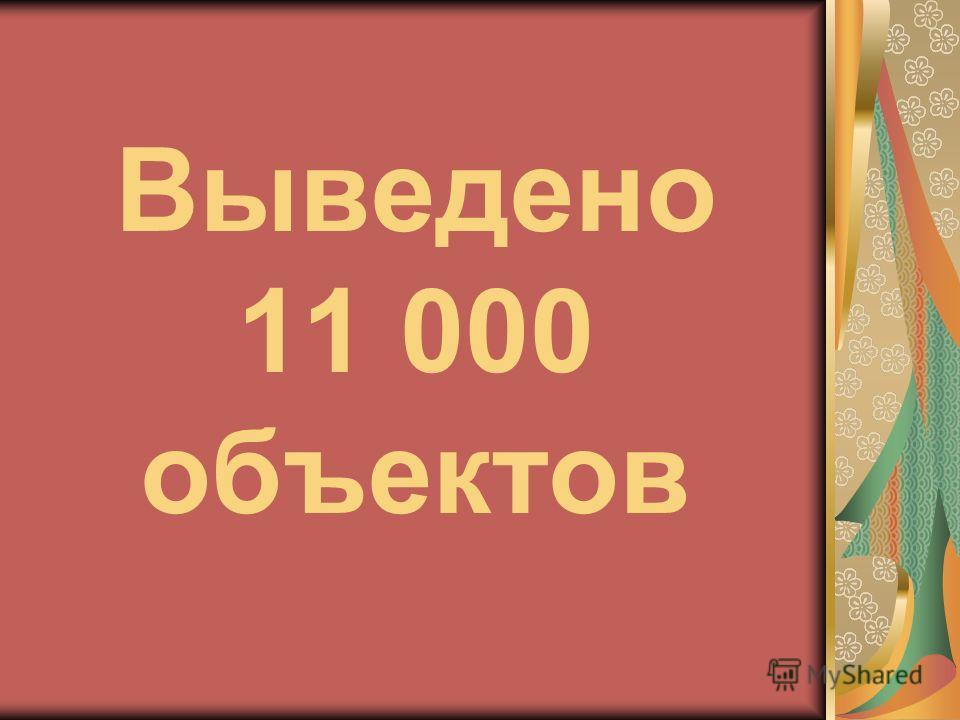 Космической эре - 47 лет Автор презентации Рожкова Т.В.