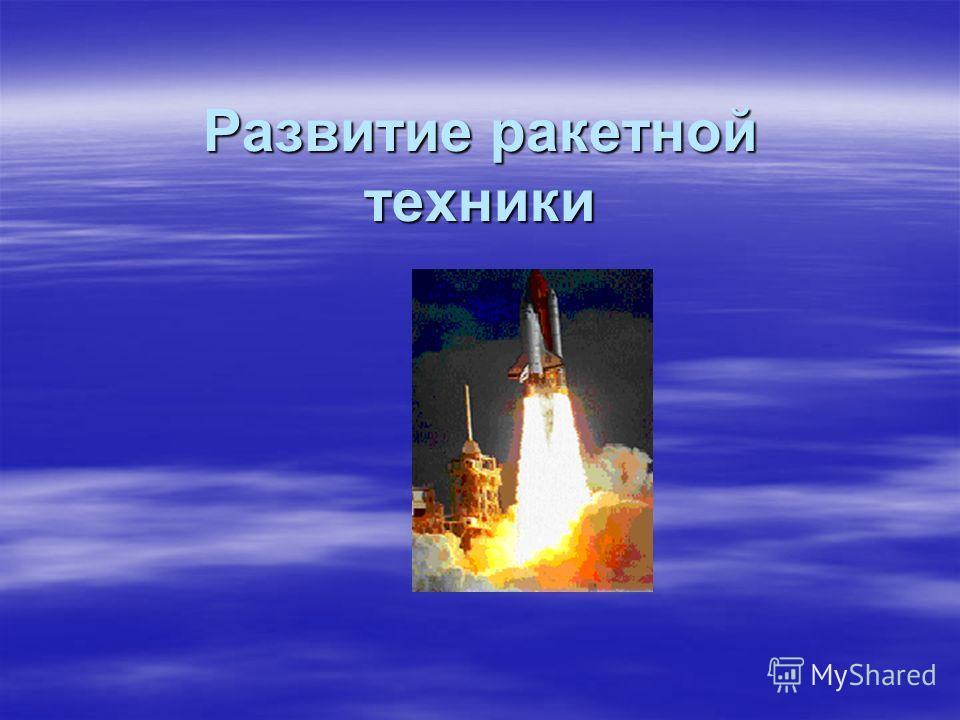 Развитие ракетной техники