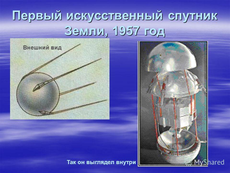 Первый искусственный спутник Земли, 1957 год Так он выглядел внутри Внешний вид