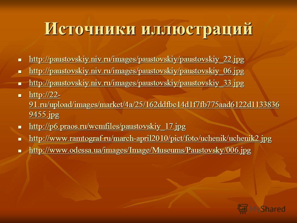 Источники иллюстраций http://paustovskiy.niv.ru/images/paustovskiy/paustovskiy_22. jpg http://paustovskiy.niv.ru/images/paustovskiy/paustovskiy_22. jpg http://paustovskiy.niv.ru/images/paustovskiy/paustovskiy_22. jpg http://paustovskiy.niv.ru/images/
