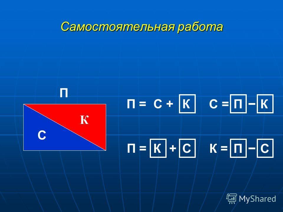 Самостоятельная работа П = С + П = С = К = П К С + К П СК С ПК