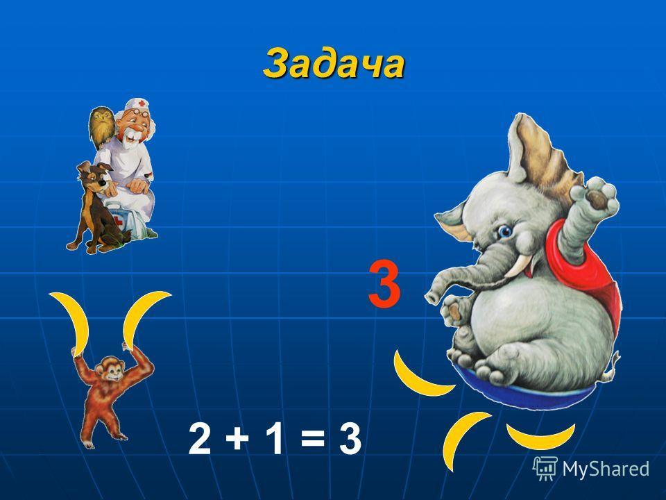 Задача 3 2 + 1 = 3