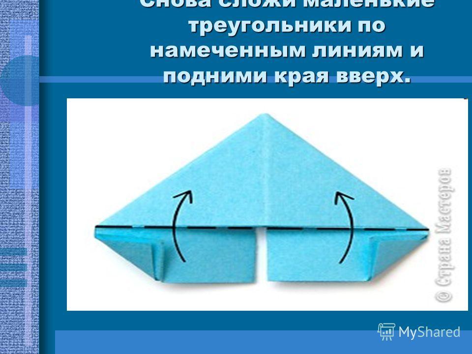 Снова сложи маленькие треугольники по намеченным линиям и подними края вверх.
