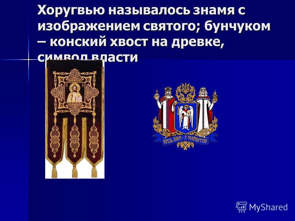 Хоругвью называлось знамя с изображением святого; бунчуком – конский хвост на древке, символ власти