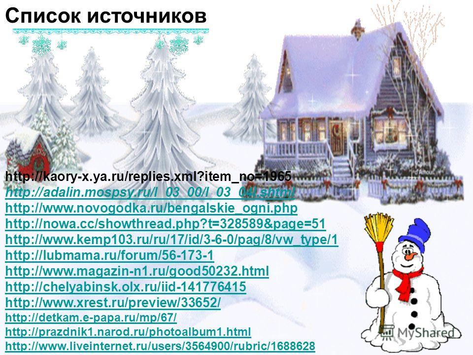 http://kaory-x.ya.ru/replies.xml?item_no=1965 http://adalin.mospsy.ru/l_03_00/l_03_04l.shtml http://adalin.mospsy.ru/l_03_00/l_03_04l.shtml http://www.novogodka.ru/bengalskie_ogni.php http://nowa.cc/showthread.php?t=328589&page=51 http://www.kemp103.