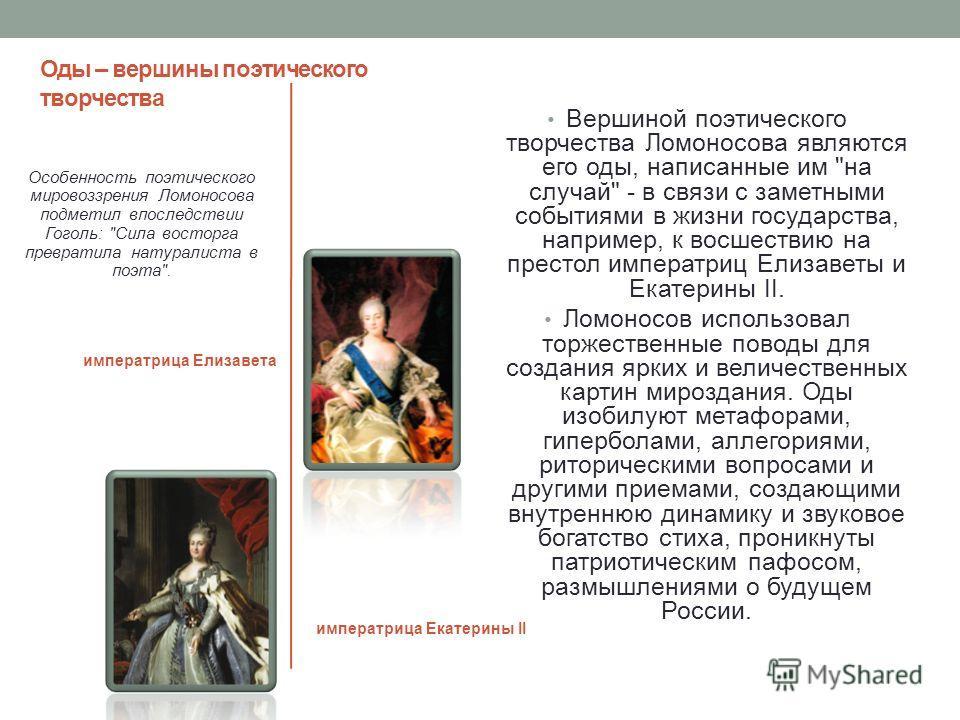 Оды – вершины поэтического творчества Вершиной поэтического творчества Ломоносова являются его оды, написанные им