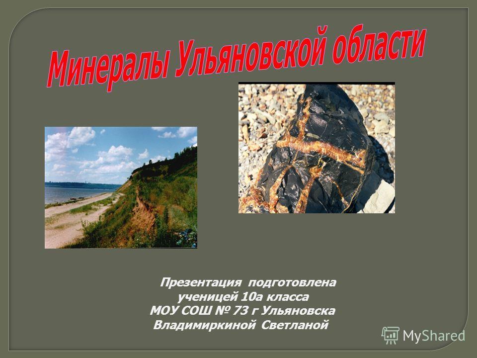Презентация подготовлена ученицей 10 а класса МОУ СОШ 73 г Ульяновска Владимиркиной Светланой
