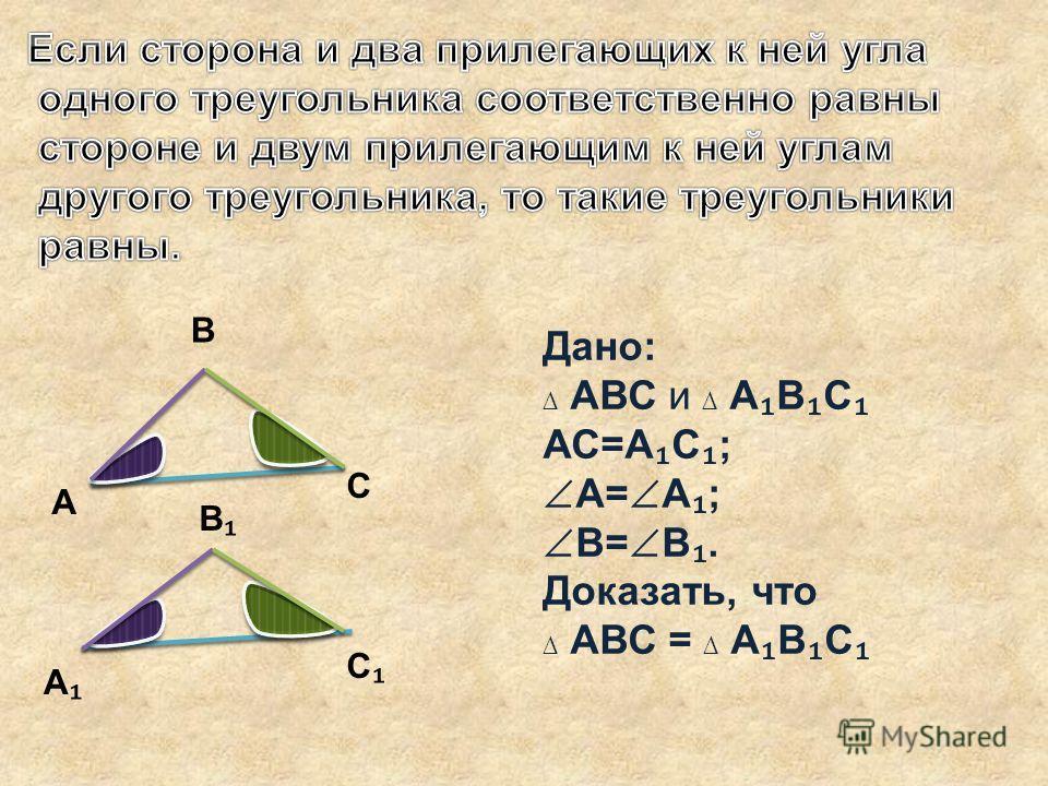 Дано: АВС и А В С АС=А С ; А= А ; В= В. Доказать, что АВС = А В С А С В С А В