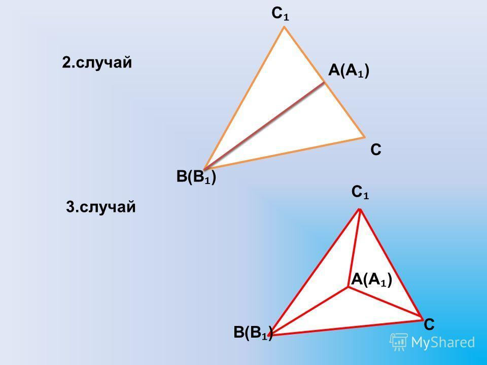 2. случай А(А ) В(В ) С С 3. случай А(А ) С С В(В )
