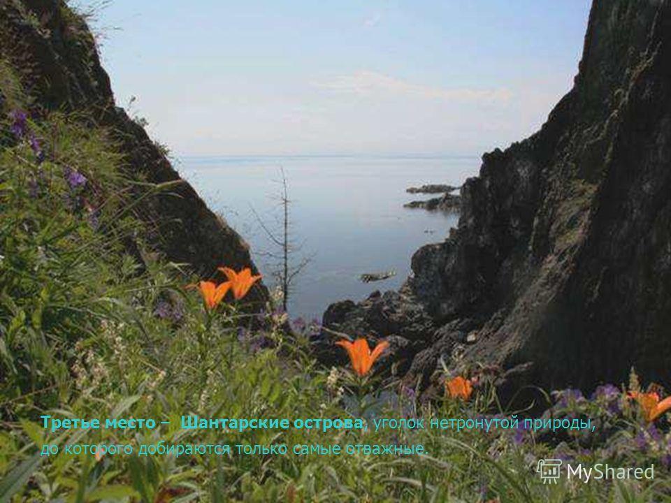 Третье место – Шантарские острова, уголок нетронутой природы, до которого добираются только самые отважные.