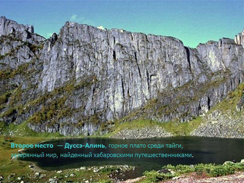 Второе место Дуссэ-Алинь, горное плато среди тайги, затерянный мир, найденный хабаровскими путешественниками.