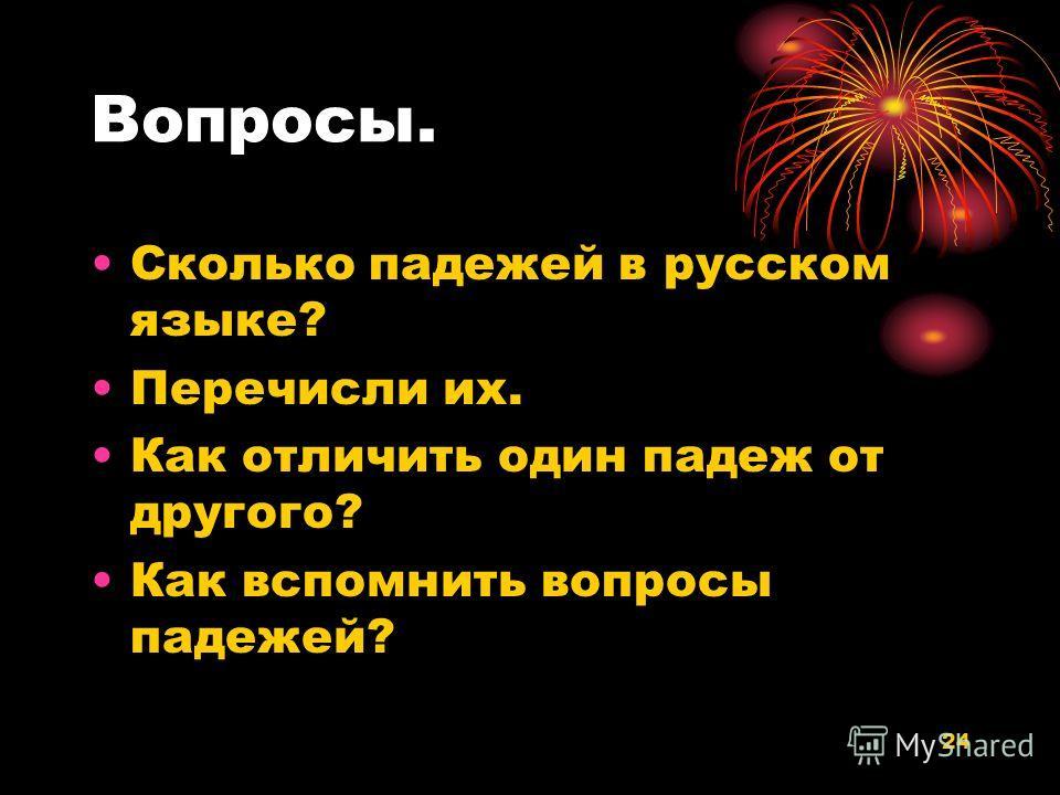 24 Вопросы. Сколько падежей в русском языке? Перечисли их. Как отличить один падеж от другого? Как вспомнить вопросы падежей?