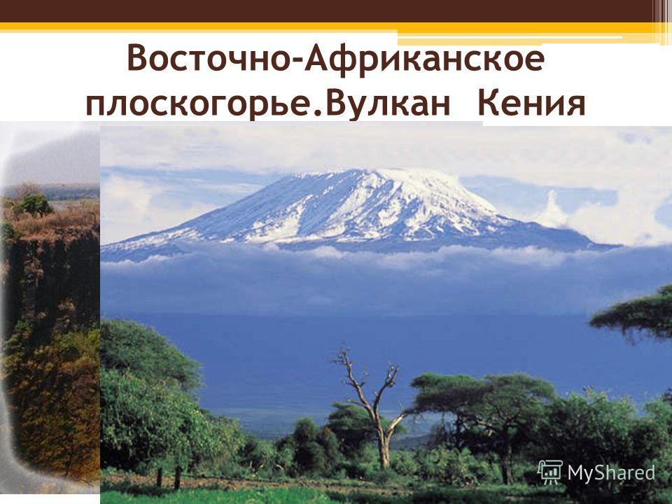 Восточно-Африканское плоскогорье.Вулкан Кения