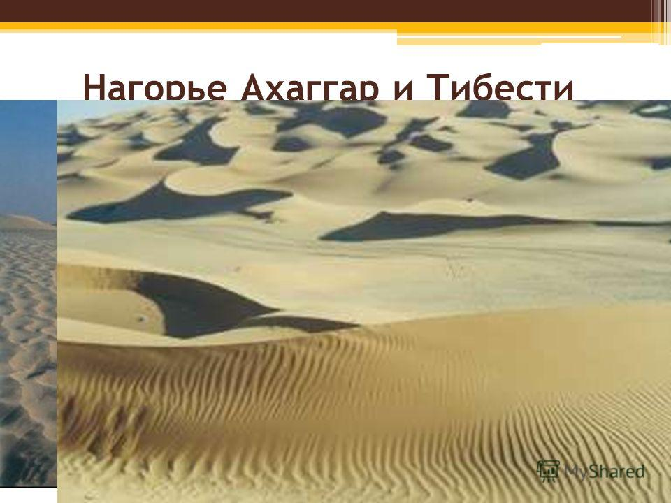 Нагорье Ахаггар и Тибести