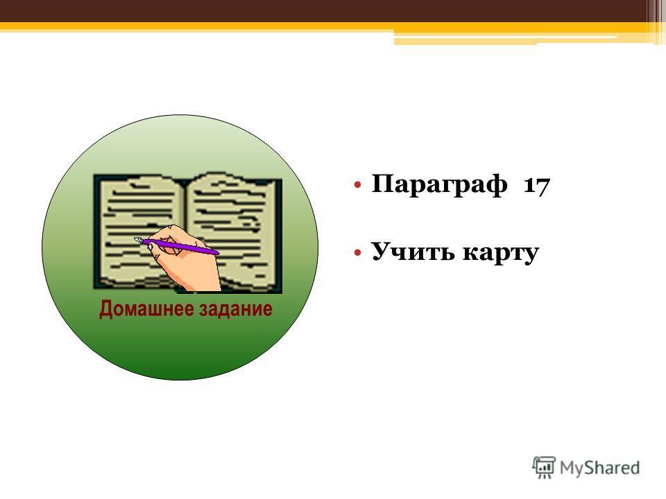 Параграф 17 Учить карту Домашнее задание
