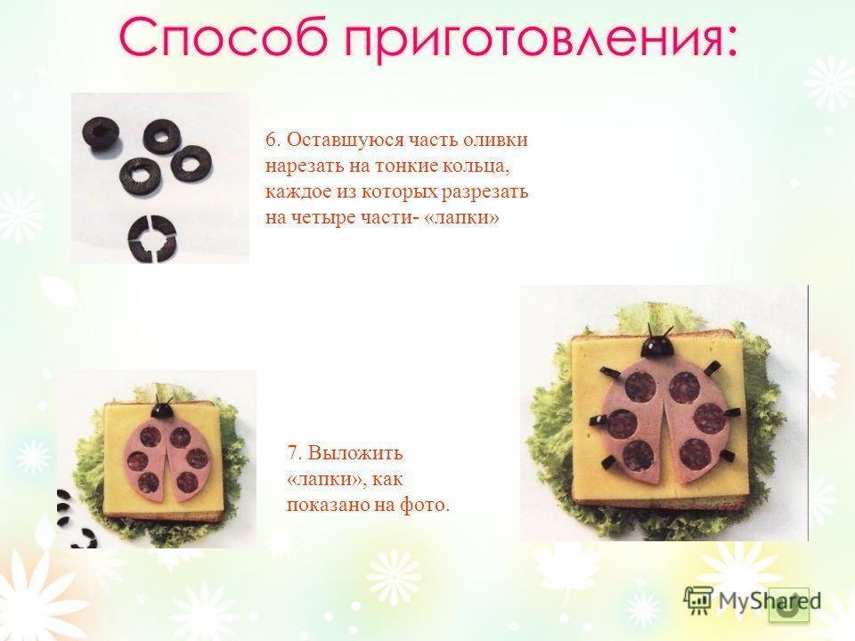 6. Оставшуюся часть оливки нарезать на тонкие кольца, каждое из которых разрезать на четыре части- «лапки» 7. Выложить «лапки», как показано на фото.