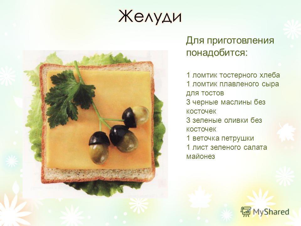 Для приготовления понадобится: 1 ломтик тостерного хлеба 1 ломтик плавленого сыра для тостов 3 черные маслины без косточек 3 зеленые оливки без косточек 1 веточка петрушки 1 лист зеленого салата майонез