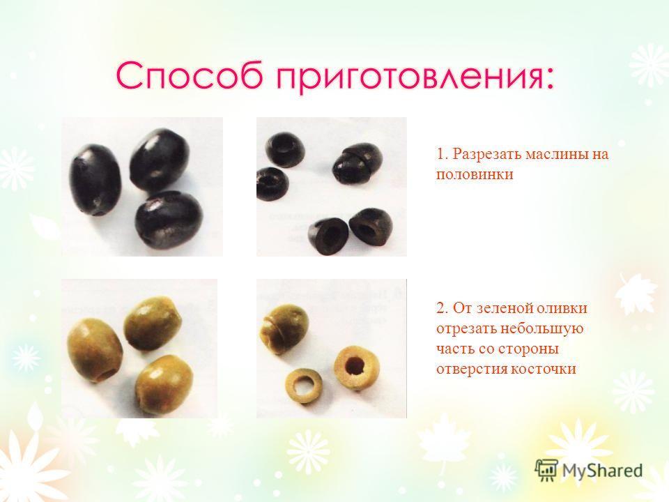 1. Разрезать маслины на половинки 2. От зеленой оливки отрезать небольшую часть со стороны отверстия косточки