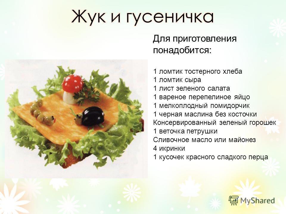 Для приготовления понадобится: 1 ломтик тостерного хлеба 1 ломтик сыра 1 лист зеленого салата 1 вареное перепелиное яйцо 1 мелкоплодный помидорчик 1 черная маслина без косточки Консервированный зеленый горошек 1 веточка петрушки Сливочное масло или м