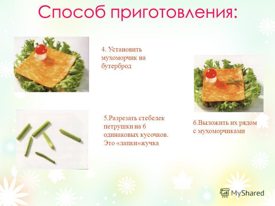 4. Установить мухоморчик на бутерброд 5. Разрезать стебелек петрушки на 6 одинаковых кусочков. Это «лапки»жучка 6. Выложить их рядом с мухоморчиками