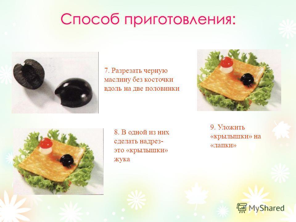 7. Разрезать черную маслину без косточки вдоль на две половинки 8. В одной из них сделать надрез- это «крылышки» жука 9. Уложить «крылышки» на «лапки»