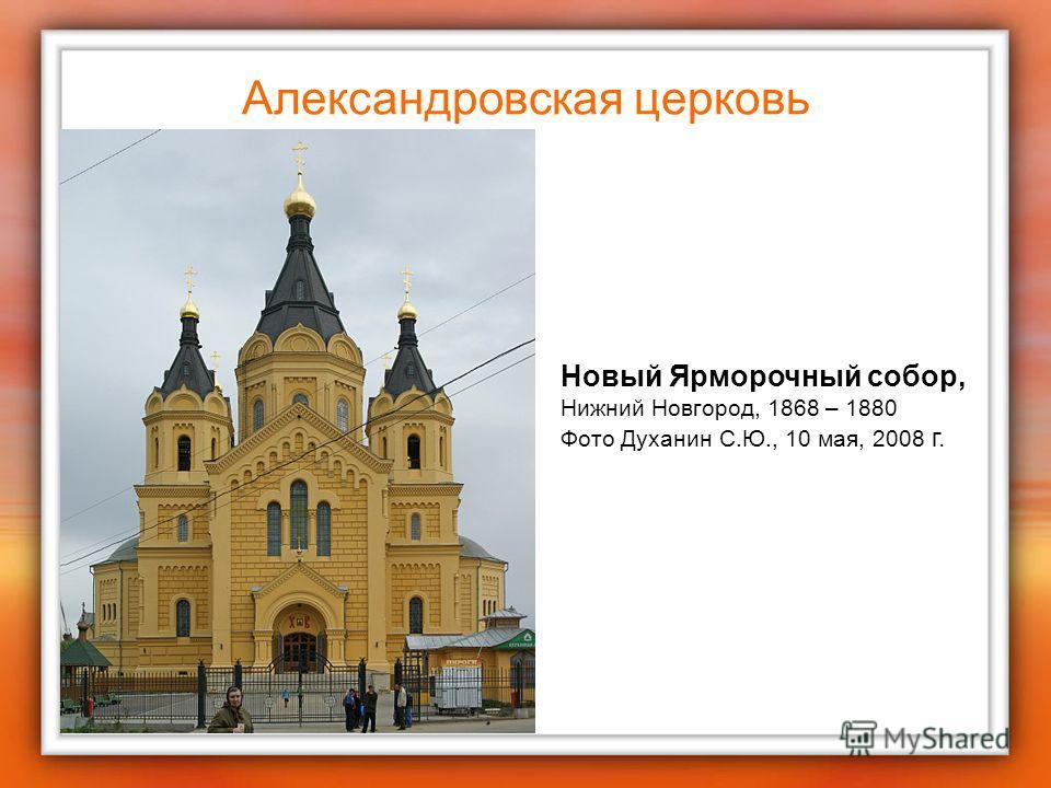 Александровская церковь Новый Ярморочный собор, Нижний Новгород, 1868 – 1880 Фото Духанин С.Ю., 10 мая, 2008 г.