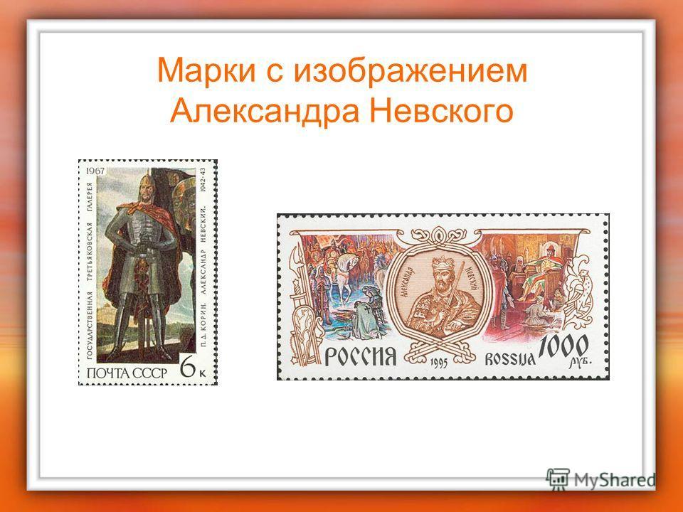 Марки с изображением Александра Невского