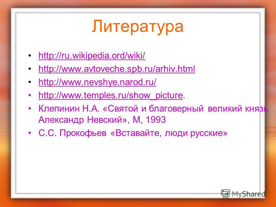 Литература http://ru.wikipedia.ord/wiki/http://ru.wikipedia.ord/wiki/ http://www.avtoveche.spb.ru/arhiv.htmlhttp://www.avtoveche.spb.ru/arhiv.html http://www.nevshye.narod.ru/http://www.nevshye.narod.ru/ http://www.temples.ru/show_picture.http://www.