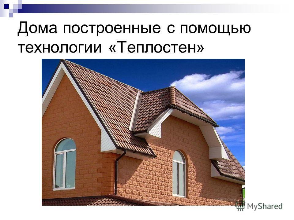 Дома построенные с помощью технологии «Теплостен»