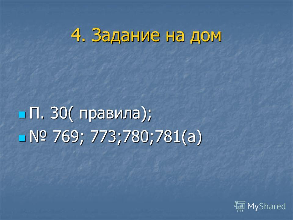 4. Задание на дом П. 30( правила); П. 30( правила); 769; 773;780;781(а) 769; 773;780;781(а)